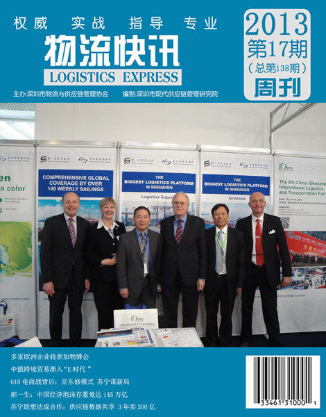 Vol 138, Shenzhen Logistics Express