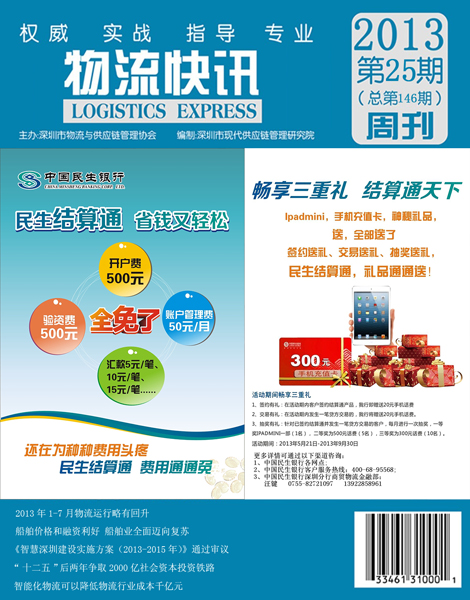 Vol 146, Shenzhen Logistics Express