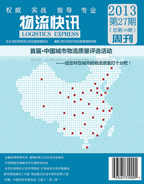 Vol 148, Shenzhen Logistics Express