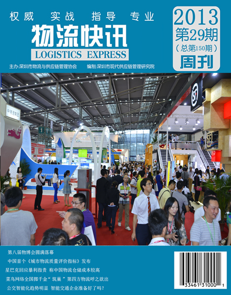 Vol 150, Shenzhen Logistics Express