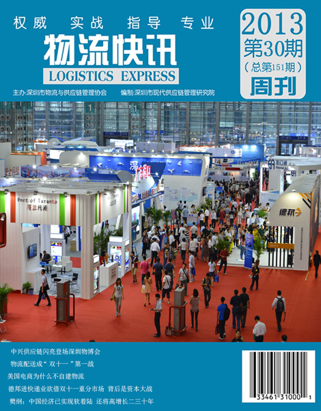 Vol 151, Shenzhen Logistics Express