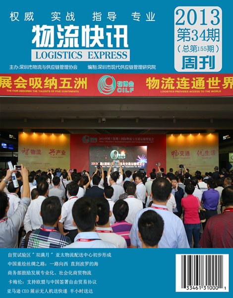 Vol 155, Shenzhen Logistics Express